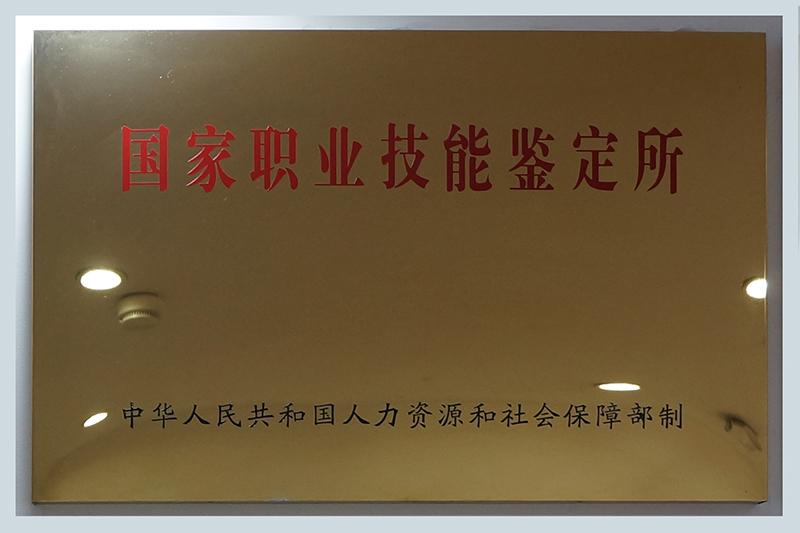 国家职业技能鉴定所(中华人民共和国人力资源和社会保障部制)