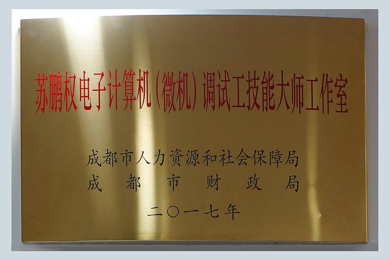 苏鹏权电子计算机(微机)调试工技能大师工作室