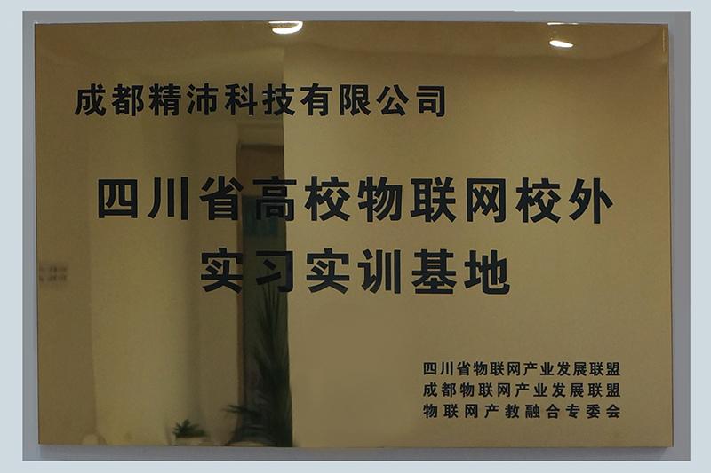 四川省高校物联网校外实习实训基地