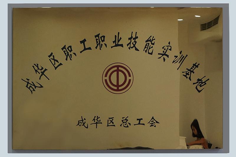 成华区职工职业技能实训基地