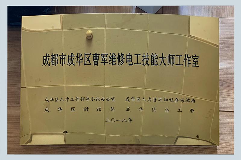 成都市成华区曹军维修电工技能大师工作室