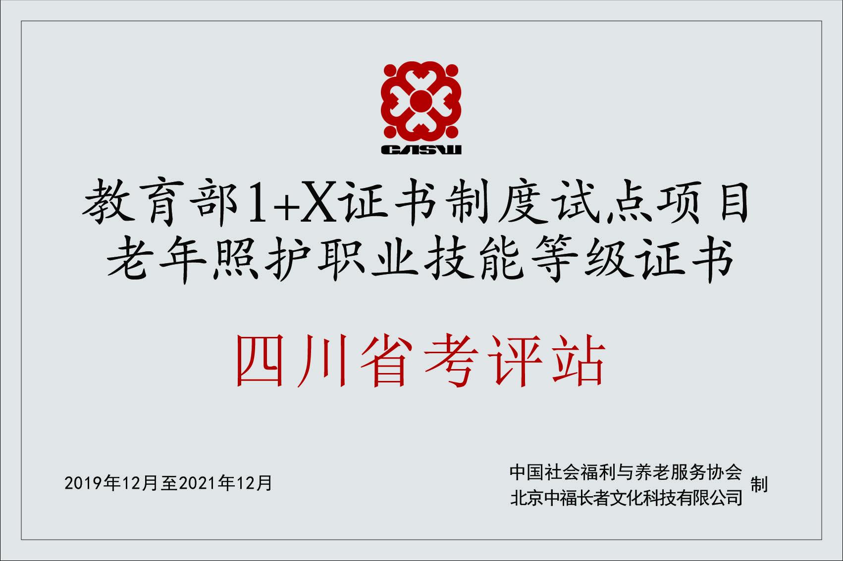 教育部1+X证书试点项目老年照护职业技能等级四川考评站