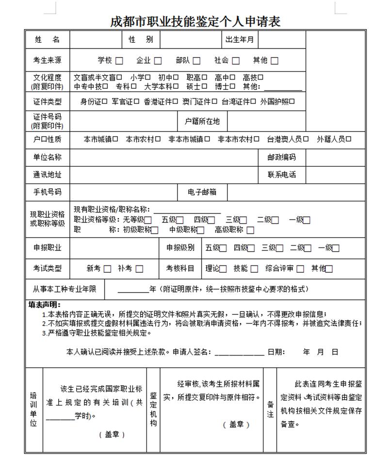 成都市职业技能鉴定个人申请表
