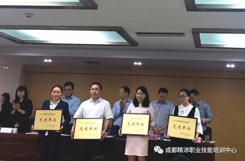 成都bwin客户端app职业技能培训中心荣获2017 年度职业技能鉴定先进单位