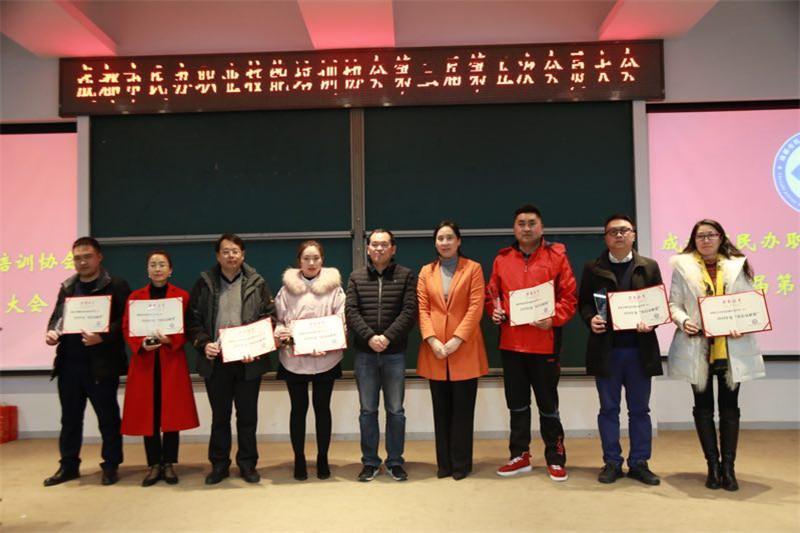 成都市民办职业技能培训协会第三届第五次会员大会胜利召开