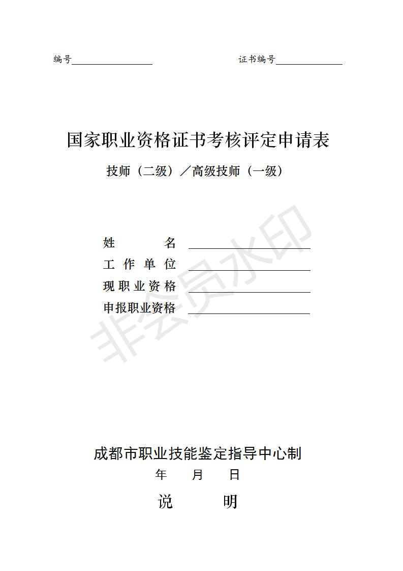 国家职业资格证书考核评定申请表